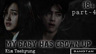 °Моя малышка стала взрослой°|аудио фанфик|BTS|Kim Taehyung|Он всегда был груб|4-pat|