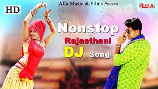 Nonstop Rajasthani DJ Song | DJ Song | Hit DJ REMIX Songs | Alfa Music Rajasthani