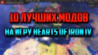 10 ЛУЧШИХ МОДОВ НА HEARTS OF IRON 4