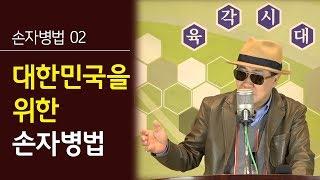 2018.3.15 손자병법강의 2 - 대한민국을 위한 손자병법