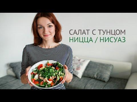 Салат с тунцом Нисуаз | Рецепты салатов