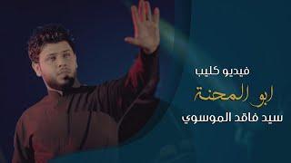 ابو المحنة | سيد فاقد الموسوي | Official video clip 2020 | محرم 1442هـ تحميل MP3