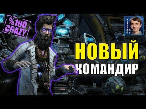 СУМАСШЕДШИЙ УЧЕНЫЙ: Stetman - новый командир StarCraft II Co-op