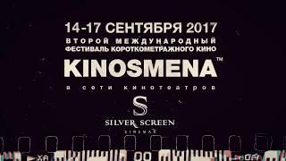 Трейлер Kinosmena Short Film Festival 2017