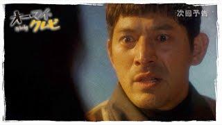 13話あらすじ「お帰りなさい」_韓国ドラマ「オー・マイ・クムビ」