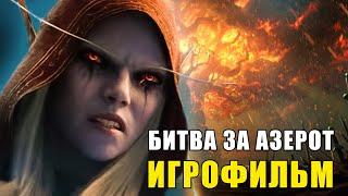 WORLD OF WARCRAFT: БИТВА ЗА АЗЕРОТ - ВСЕ ВИДЕОРОЛИКИ [ИГРОФИЛЬМ] / Kino Games