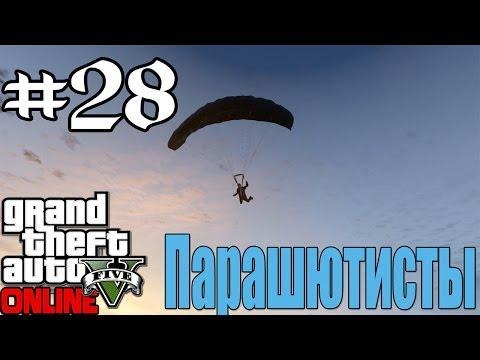 GTA V - Online #28 \