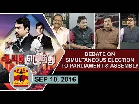 -10-09-16-Ayutha-Ezhuthu-Debate-on-Simultaneous-Election-To-Parliament-Assembly-Thanthi-TV