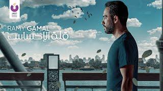 Ramy Gamal - Ellet El Ehsas (Official Lyric Video) رامي جمال - قلة الإحساس تحميل MP3