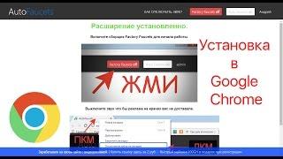 Автосборщик сатошей - AutoFaucet - установка в Google Chrome