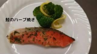 宝塚受験生の風邪予防レシピ〜鮭のハーブ焼き〜のサムネイル