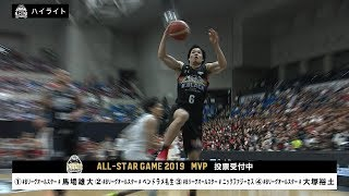 【ハイライト】B.LEAGUE ALL-STAR GAME 2019