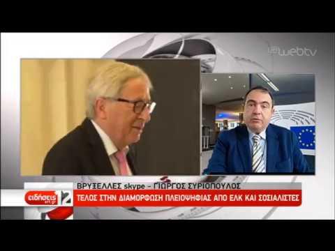 'Εδρες και ανατροπές στην Ευρώπη | 27/05/2019 | ΕΡΤ