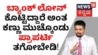 ಬ್ಯಾಂಕ್ ಲೋನ್ ಕೊಟ್ಟಿದ್ದಾರೆ ಅಂತ ಕಣ್ಣು ಮುಚ್ಕೊಂಡು ಪ್ರಾಪರ್ಟಿ ತಗೋಬೇಡಿ!   Money Doctor Show Kannada  EP 295