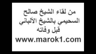لقائي بالإمام الألباني رحمه الله_الشيخ صالح السحيمي