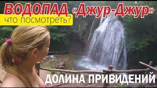 Водопад Джур-Джур. Первый крымский туалет ;)
