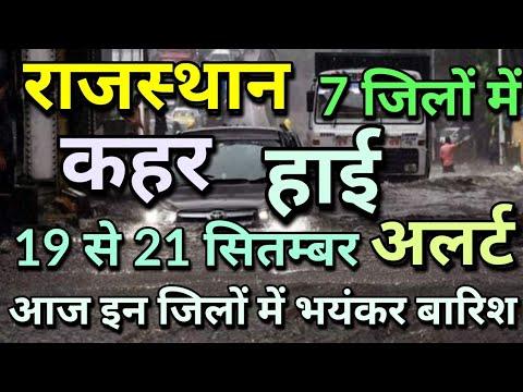 राजस्थान 20 सितम्बर 2019 का मौसम की जानकारी Mausam ki Janakri agust ka mausam vibhag aaj Weather
