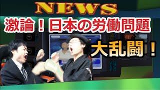 【ニュース】激論!日本の労働環境!中小企業が諸悪の根源だった!【ニートステーション】