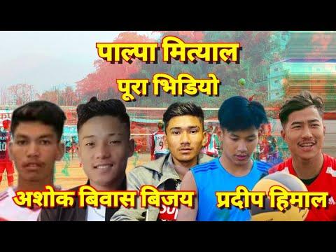 |❤️तनहुँको खेलाडी सहितको टिम मित्याल विरुद्ध चापाकोटको खेलाडी सहितको गल्धा|Nepali Volleyball|Palpa|