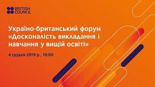 """Україно-британський форyм """"Досконалість викладання і навчання y вищій освіті"""", грудень 2019"""