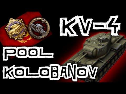 World of Tanks || KV-4 - Pool's and Kolobanov's Medals!