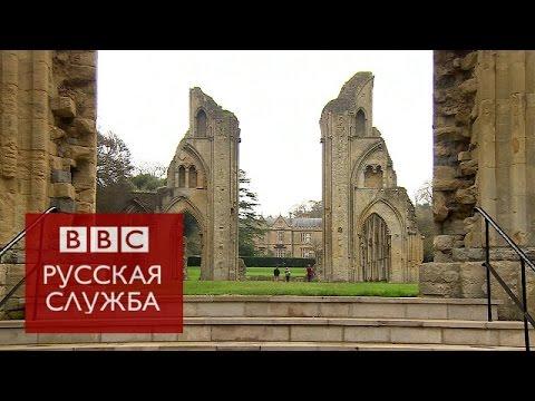 Гластонбери: монахи завлекали паломников мифами? - BBC Russian