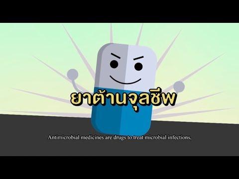 CPF | วิสัยทัศน์การใช้ยาต้านจุลชีพด้วยความรับผิดชอบ