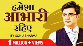 Always Show Gratitude | Success Tips Through Sonu Sharma | For Association Cont : 7678481813