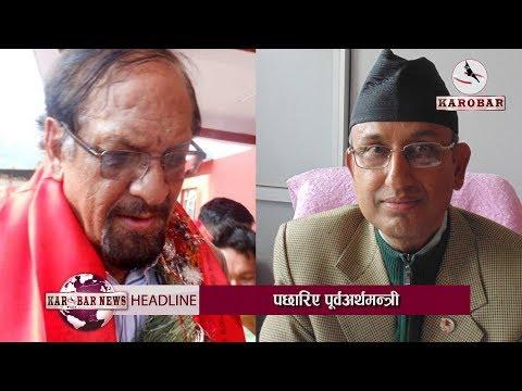 KAROBAR NEWS 2017 12 10 निर्वाचनमा पछारिने पूर्वअर्थमन्त्री को को ? (भिडियो रिपोर्ट)