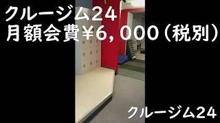(動画)クルージム24の2F有酸素エリアと更衣室エリアの動画をUPしました!