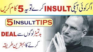 How to react when someone insults you urdu   Dealing with rude people   Personality development Tips