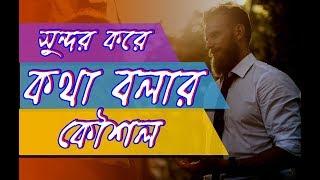 সুন্দর করে কথা বলার কৌশল |How To Talk To Anyone In Bangla |Bangla motivational video।