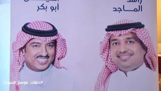 راشد الماجد وأصيل أبو بكر في إفتتاح حفلات السودة على مسرح طلاح المداح في أبها