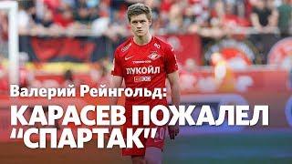 """Валерий Рейнгольд: """"Спартак"""" профукал сезон"""