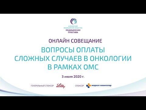 Онлайн совещание «Вопросы оплаты сложных случаев в онкологии в рамках ОМС»