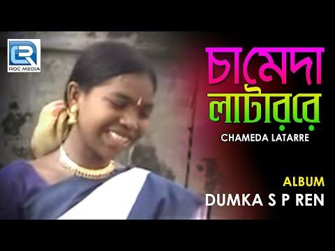 Download Chameda Latarre | চামেদা লাটাররে | Santhali Loke Geet | Choice International | Santhali Folk Song HD Mp4 3GP Video and MP3