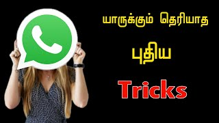 How to use whatsapp web in Tamil