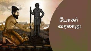 போகரின் வரலாறு l bogar history l bogar I போகர் - வாழ்க்கை