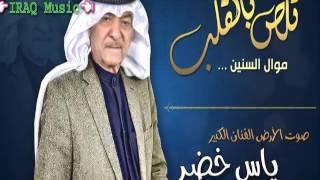 اغاني حصرية الفنان الكبير ياس خضر موال مشتاك لحبيبي ٢٠١٧ تحميل MP3