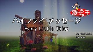 【カラオケ】ハイファイ メッセージ/Every Little Thing