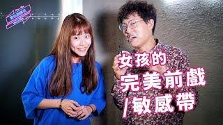 EP 49 – 女孩的完美前戲 / 敏感帶【藍博 紫色微醺夜 街訪】LAMP DISCO