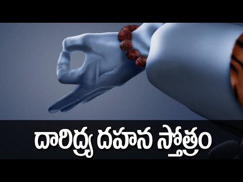 Download DARIDYA DAHANA STOTRAM | LORD SHIVA POPULAR STOTRAS | MAHA SIVARATRI SPECIAL HD Mp4 3GP Video and MP3