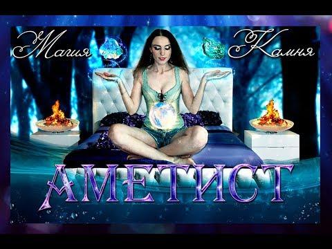 Магия камня/Аметист/Магические и лечебные свойства/Знаки зодиака
