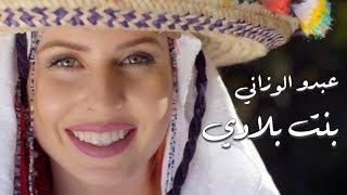 Abdou El Ouazzani BENT BLADI (EXCLUSIVE Music Video) | 2018 (عبدو الوزاني - بنت بلادي  (فيديو كليب