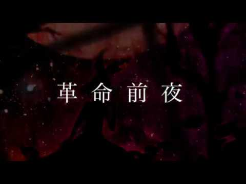 【音街ウナ】革命前夜【オリジナル】