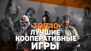 """ТОП 10 """"ЛУЧШИЕ КООПЕРАТИВНЫЕ ИГРЫ"""""""