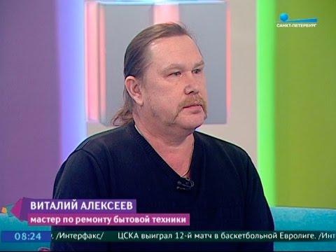 Алексеев Виталий (участие в передаче «Хорошее утро» на телеканале «Санкт-Петербург»)