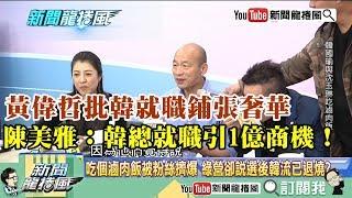 【精彩】黃偉哲批韓就職鋪張奢華 陳美雅:韓總就職引1億商機!