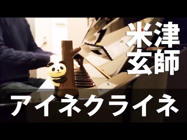 【ピアノ弾き語り】アイネクライネ/米津玄師(東京メトロCMソング) by ふるのーと