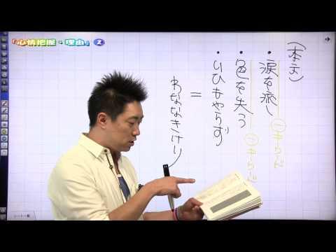 佐藤の「神ワザ」古文 #021 読解編2 「心情把握・理由」2